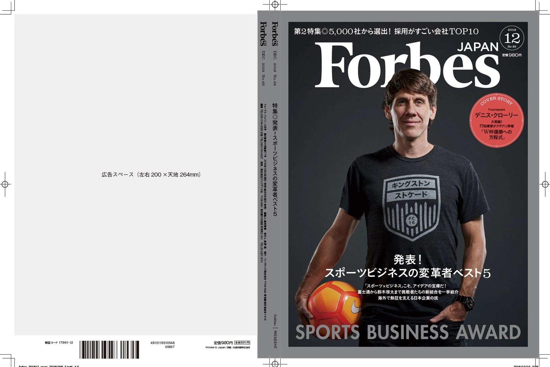 Forbes_Japan_cover_DC_v2
